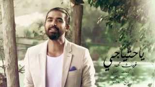 غيث محمد - ياحتياجي ( النسخة الأصلية ) | 2015
