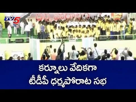 TDP to Hold Dharma Porata Sabha Today in Kurnool | TV5 News