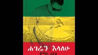 Thomas Ayele - Hageren Elalew (Offical Audio) New Ethiopian Music 2015