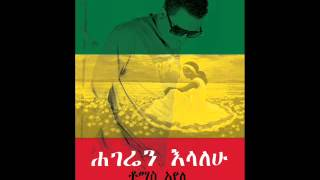 Thomas Ayele - Hageren Elalew ሃገሬን እላለሁ (Amharic)