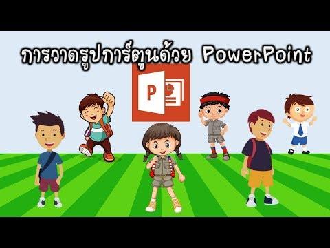 วาดรูปการ์ตูนใน PowerPoint ง่ายนิดเดียว