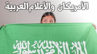 ????????? ???? ????? ??? ??????? ??????? | AMERICANS REACT TO ARABIC FLAGS