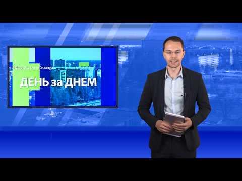 Десна-ТВ: День за днем от 28.11.2019