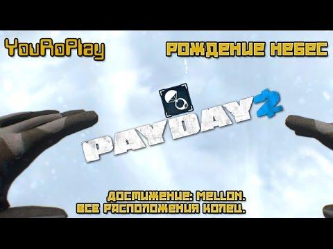 Payday 2. Находим расположения всех колец на карте рождение небес. Достижение: Mellon.