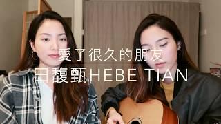 愛了很久的朋友- 田馥甄 HEBE TIAN || CJ Twins Cover