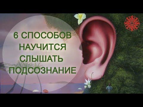 Подсознание. Как научиться слышать подсознание