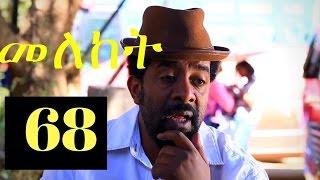 Meleket Drama  - Part 68 (Ethiopian Drama)