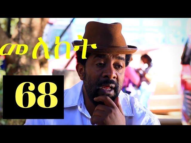 Meleket Drama - Episode 68