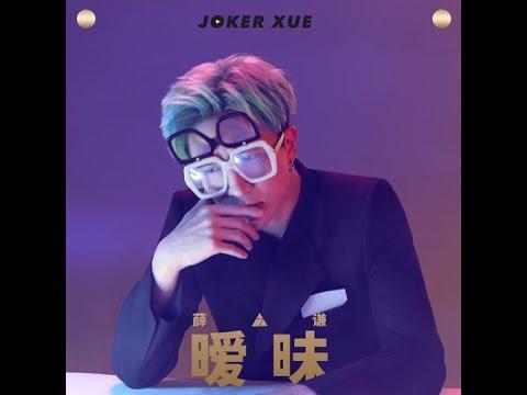 薛之謙 Jacky/Joker Xue [曖昧 Ambiguous] [Pinyin 拼音/中文歌词版/英文] [English Lyrics]