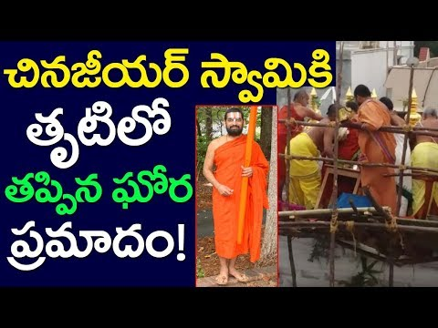 Chinna Jeeyar Swamy Escaped From Accident | Take One Media
