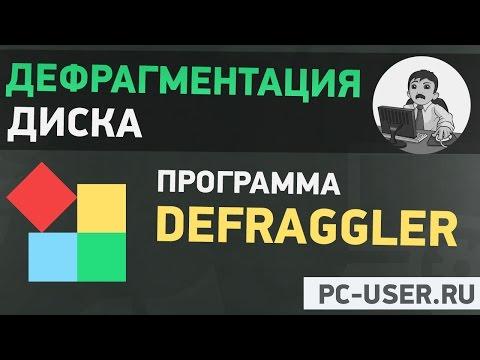 Лучшая программа дефрагментация диска windows 7, 8, 10