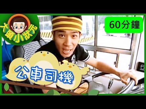 台灣-大頭小狀元-EP 011 公車司機 、 兒童美髮師