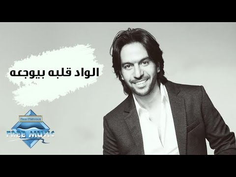 Bahaa Sultan - El Wad Albo Beyewga3o | بهاء سلطان - الواد قلبه بيوجعه thumbnail