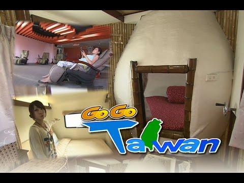 台綜-GoGoTaiwan-EP 131 特色民宿風格篇