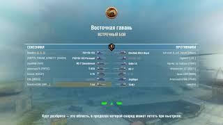 World of tanks blitz Т 54 стоковый 3-й бой после пт и тт не привычно на ст играть