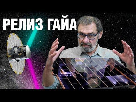 Миллиард звёздных координат от Гайа. Годовщина первого релиза.