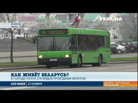 Как живет Беларусь. В Минске льгот для пенсионеров в общественном транспорте нет