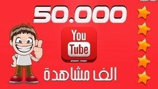 كيفية زيادة عدد المشاهدات على فيديوهات اليوتيوب بطريقة قانونية و فعالة 100%