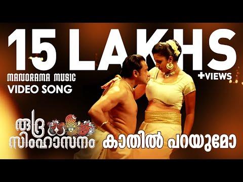 Kaathil Parayumo song from Rudra Simhasanam thumbnail