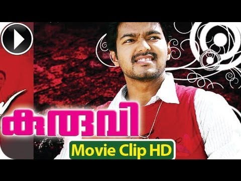Kuruvi - Malayalam Full Movie 2013 - Part 1 Out Of 11 [vijay With Trisha] video