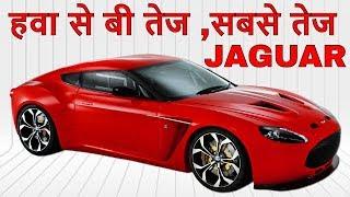 JAGUAR BIOGRAPHY IN HINDI || आपकी पहली प्संद की कहानी  || JAGUAR SUCCESS STORY IN HINDI