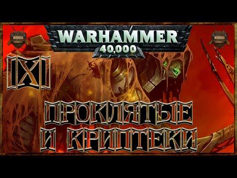 [Warhammer 40000 - 10] Некроны: Проклятые и Криптеки