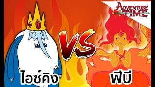 IceKing vs Phoebe ใครจะชนะ - Who Would Win EP.2