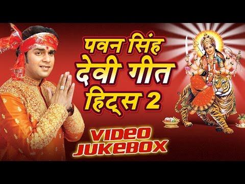 पवन सिंह हिट्स - Pawan Singh Devi Geet Hits Vol-2 || Video Jukebox || Bhojpuri Devi Geet