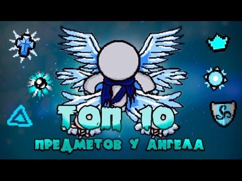 Топ 10 предметов в комнате Ангела Afterbirth+