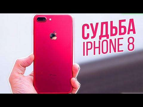 ЧТО БУДЕТ С IPHONE 8 в 2018???
