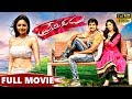 Premikudu Movie Full Length Movie | Maanas, Sanam Shetty, Shakalaka Shankar | Movie Time Cinema