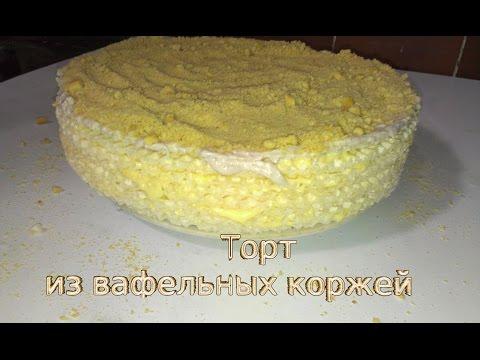 Торт из вафельных коржей - Сладкая выпечка