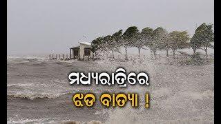 IMD Issues Cyclone Alert For Odisha