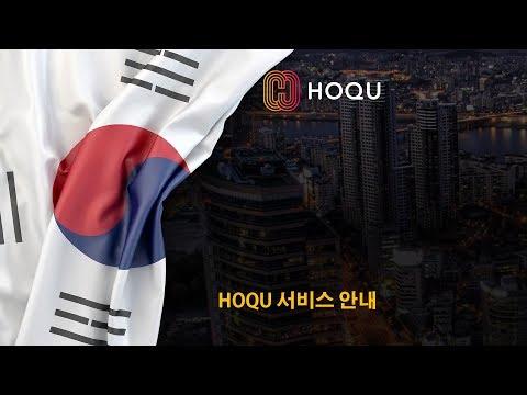 HOQU 분산형 제휴 플랫폼 소개 영상