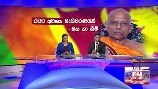 Ada Derana Late Night News Bulletin 10.00 pm - 2019.01.15