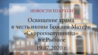 Освящение храма в честь иконы Божией Матери «Скоропослушница» в г.Рыбное (19.07.2020 г.)