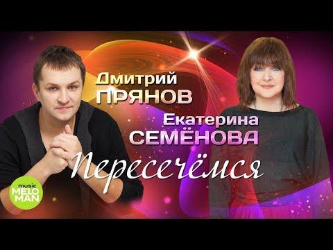 Дмитрий Прянов и Екатерина Семёнова - Пересечёмся (Official Audio 2018)