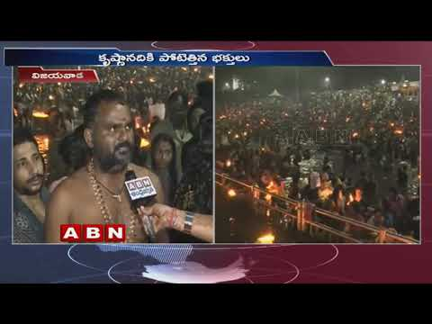 Karthika Masam last Day Celebrations at Vijayawada | ABN Telugu
