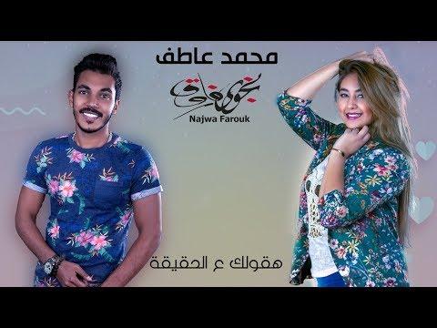 Mohamed Atef And Najwa Farouk - Ha'olak Al Hakeka   محمد عاطف ونجوي فاروق - هقولك ع الحقيقة