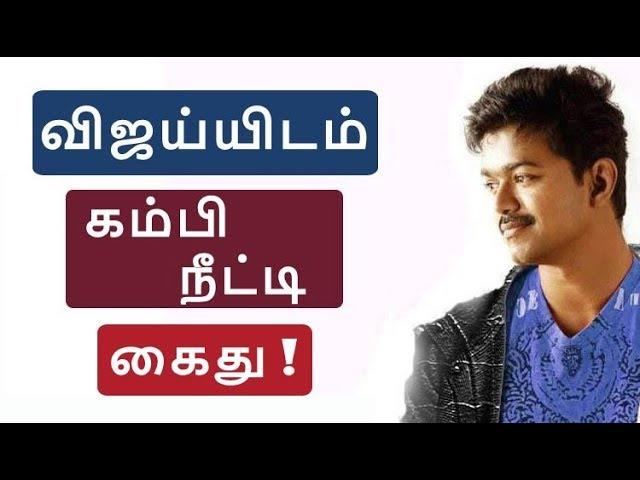 விஜய்யிடம் கம்பி நீட்டி கைது ! | Thalapathy62 News | Vijay62 News | Latest Tamil News