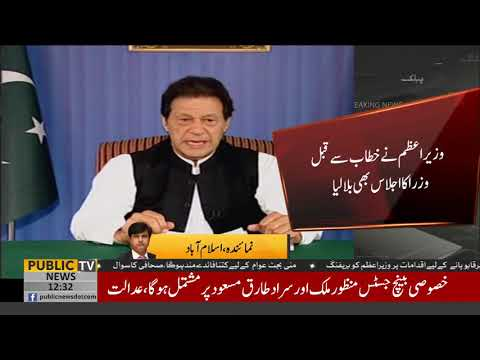 PM Imran Khan likely to address the nation today, sources | Public News