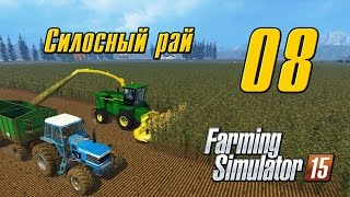 Силосный рай - 8 - Farming Simulator 15