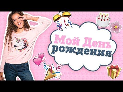 Подарки На День Рождения+CХОДКА!