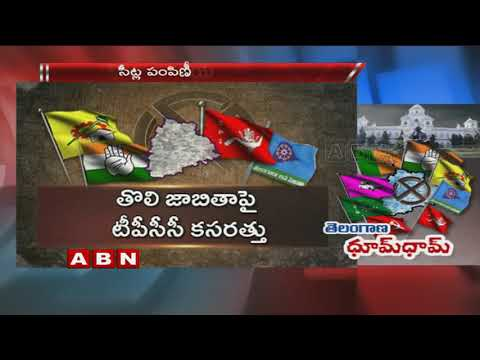 'Mahakutami' may finalise seat sharing in 5 days | ABN Telugu