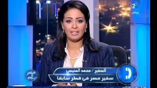 #مصر فى يوم..السفير أحمد المنيسى..حمد بن جاسم يرى السعودية العدو الأول لقطر وليس إيران