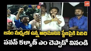 Pawan Kalyan Called his Fan From the Crowd in Kadapa Meeting | Janasena Public Meeting