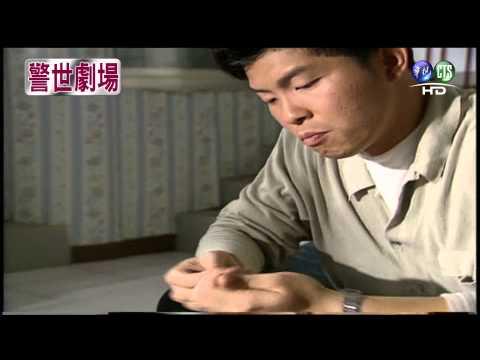 台劇-台灣靈異事件-蠱女幽魂 1/2