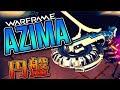【AZIMA】円盤を飛ばすログイン100日報酬セカンダリー武器のビルド紹介&解説