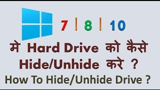 How to Hide Hard Disk Partition in Computer ? Hard Drive ko hide kaise karte hai