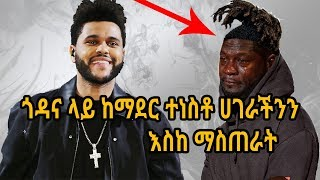 Amazing Facts about The Weeknd